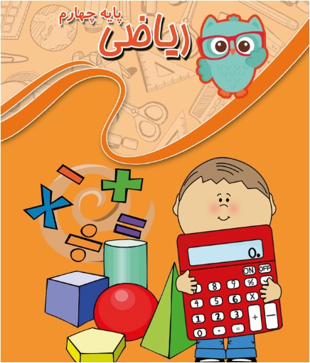 درسنامه فصل کسر ریاضی چهارم-pic