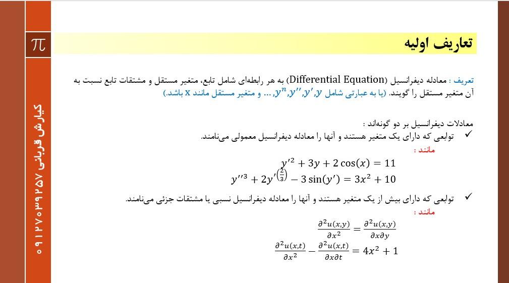 معادلات دیفرانسیل - فصل اول-pic