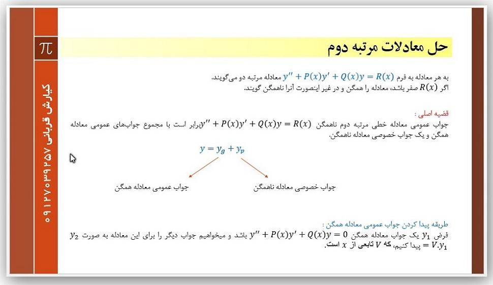 معادلات دیفرانسیل - فصل سوم-pic