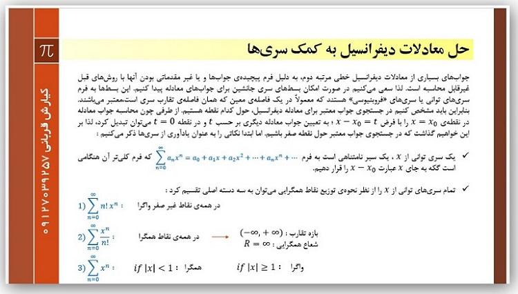 معادلات دیفرانسیل - فصل چهارم-pic