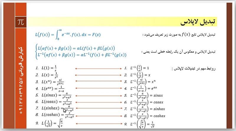 معادلات دیفرانسیل - فصل پنجم-pic